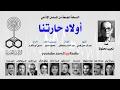 المسلسل الإذاعي أولاد حارتنا نسخة مجمعة mp3