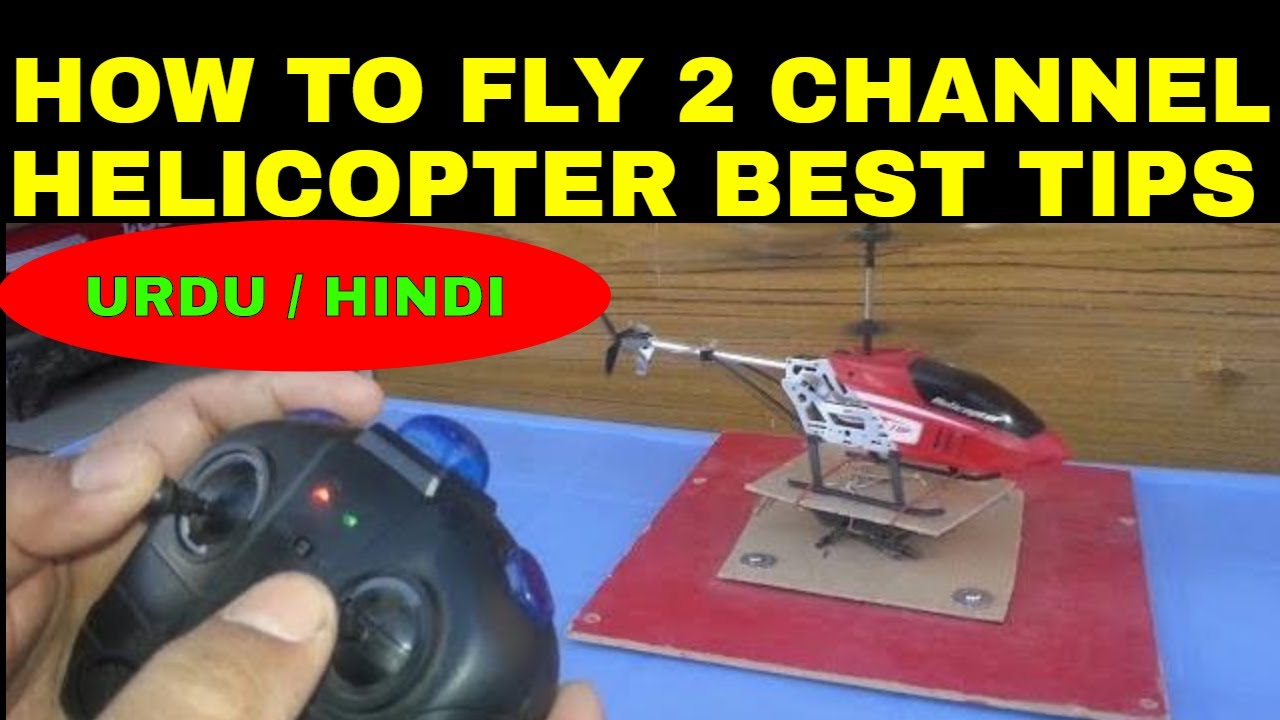 how to helicopter fly in hindi