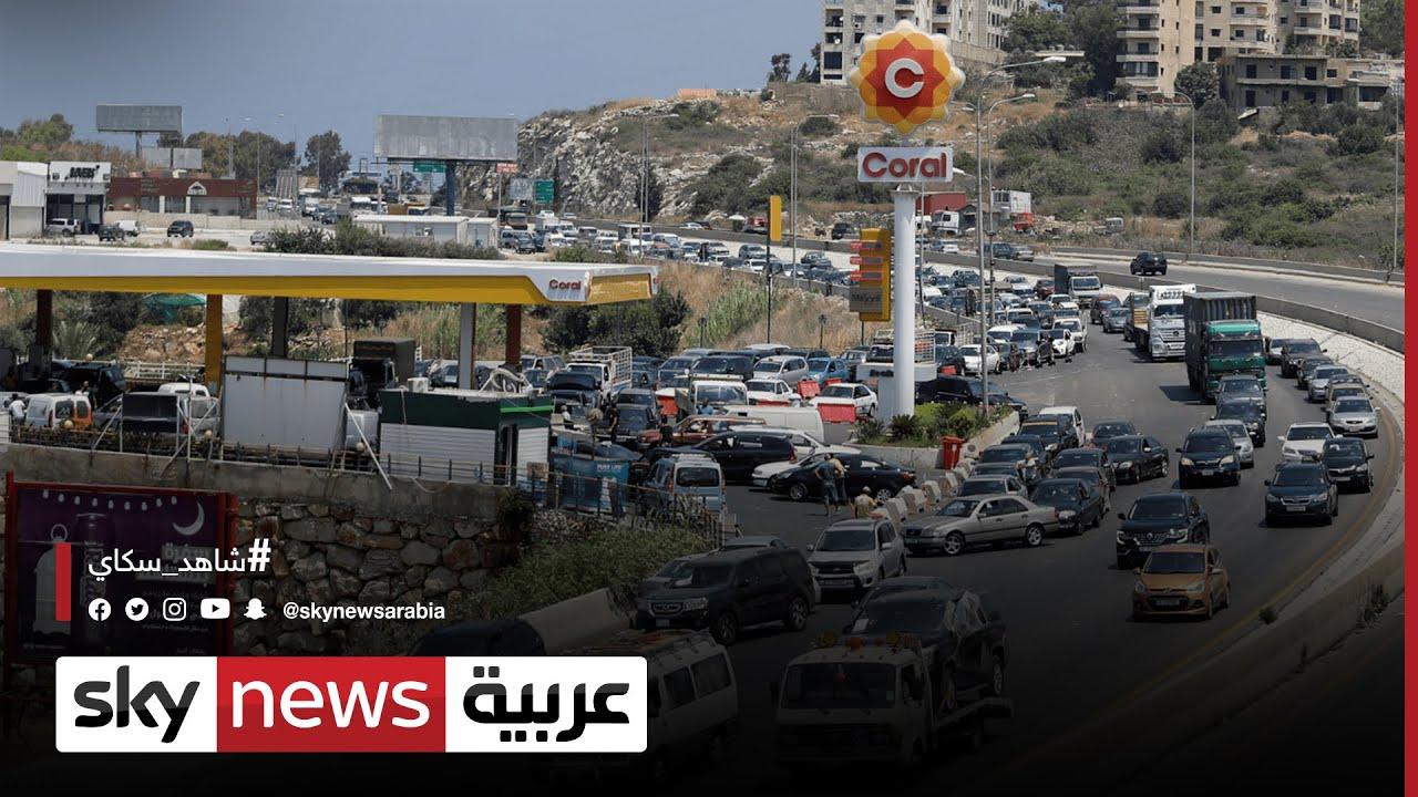 أولى دفعات الوقود الإيراني وصلت إلى لبنان عبر الأراضي السورية  - نشر قبل 3 ساعة