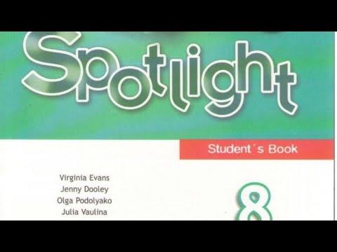 Аудиоматериалы Spotlight 8 Английский в фокусе 8 класс