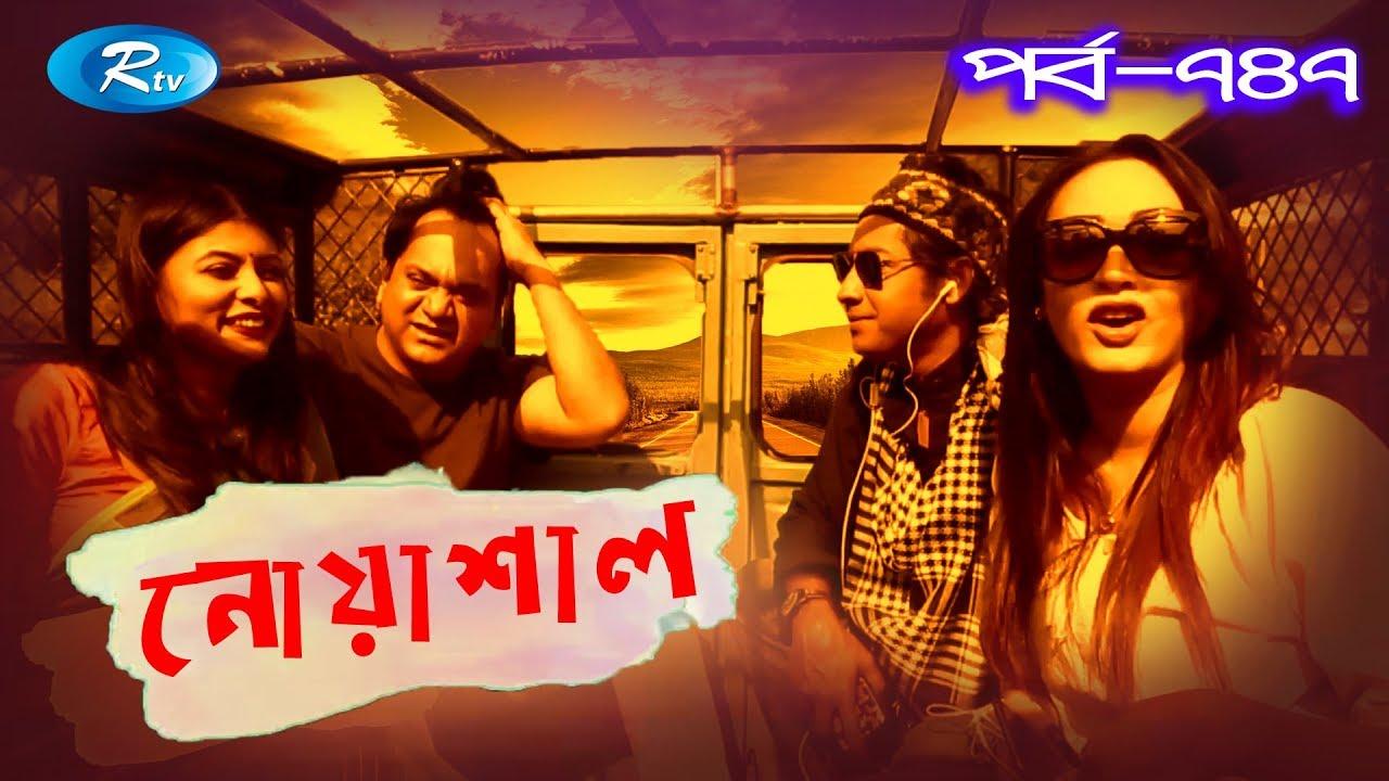 Noashal  Ep-747 Mir Sabbir Ahona Rownak Toya Himu Hasan Comdey Drama Serial