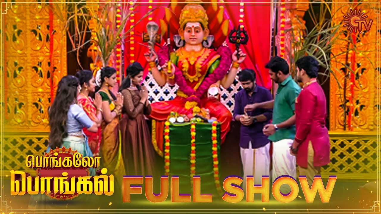Download Pongalo Pongal - Full Show | Pongal Special Show | Sun TV