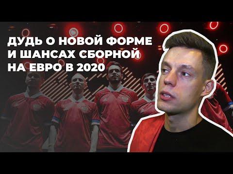 Юрий Дудь о новой форме сборной России по футболу и шансах на Евро
