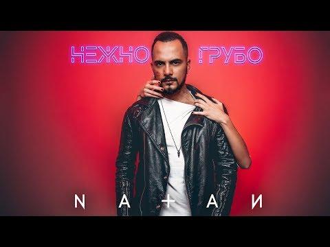 Natan - Нежно-Грубо