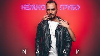 Natan - Нежно-грубо (Премьера клипа, 2018)