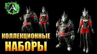 ArcheAge - КОЛЛЕКЦИОННОЕ ИЗДАНИЕ ИГРЫ!