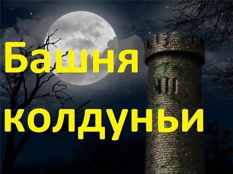 """мы в Лабинске или Башня """"злой колдуньи"""""""