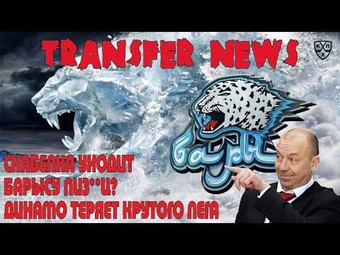 TRANSFER NEWS! СКАБЕЛКА ПОКИНУЛ БАРЫС. ДИНАМО ТЕРЯЕТ ЛИДЕРОВ.