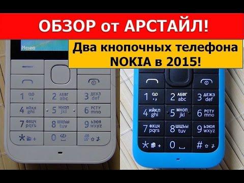 Две кнопочных Nokia. Звонилки / Арстайл /