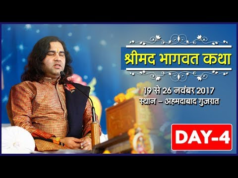 Shrimad Bhagwat Katha || Day - 4 || Ahmedabad || 19-26 November 2017