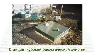 Смотреть видео Загородная канализация
