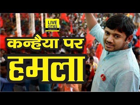 Kanhaiya Kumar पर Begusarai में हुआ हमला, कई गाड़ियों के शीशे टूटे, कई घायल | LiveCities