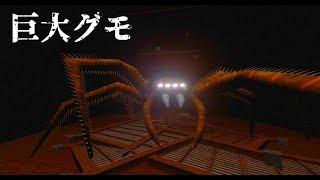 巨大なクモから逃げろ!- Penumbra - ホラーゲーム ゆっくり実況