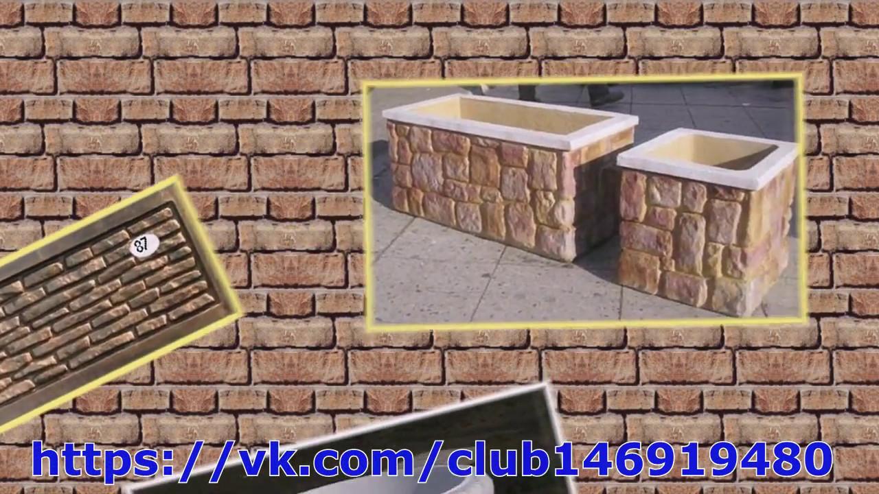 Формы для бетонных заборов, формы для заборов, изготовление заборов.