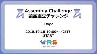 Assembly Challenge Day2 (October 18, 2018)/製品組立チャレンジ 2日目 thumbnail