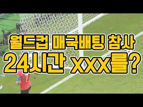 대한민국vs독일 승리 기념 연속24시간 히오스 성공했습니다!!!!