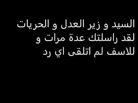 رسالة لوزير العدل و الحريات المغربي مصطفى الرميد