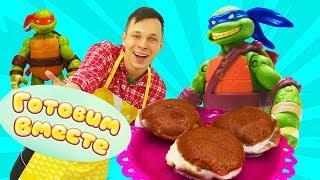 Видео рецепт: Черепашки Ниндзя и Федя готовят печенье!