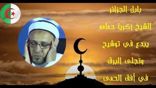 بلبل الجزائر الشيخ زكريا حمامه يحاكي الشيخ طه الفشني ويبدع في توشيح