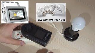 LED лампы Е27, сколько же они реально потребляют ?!(Бонусом решил добавить вот это видео. Надеюсь многим оно станет полезным. Решите для себя плохо это или..., 2015-10-17T10:29:19.000Z)