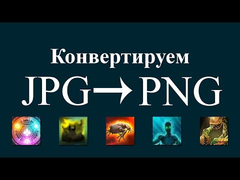 Как преобразовать jpg в png