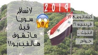(صيف سوريا ٢٠١٩ - ( كيف الوضع ؟ خرج ننزل ؟