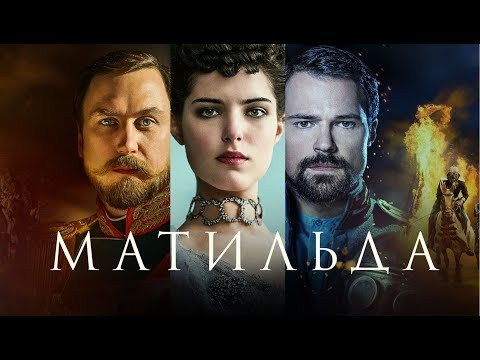 Матильда (Фильм 2015) Историческая драма, Триллер