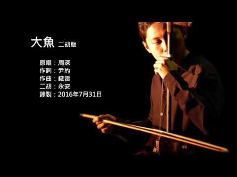 大魚海棠印象曲-大魚 二胡版 by 永安 Big Fish & Begonia - Big Fish (Erhu Cover)