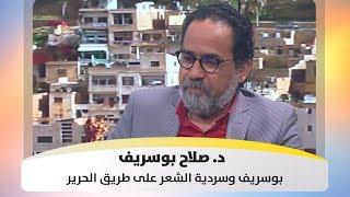 د. صلاح بوسريف - بوسريف وسردية الشعر على طريق الحرير