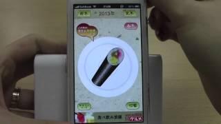 恵方コンパス iPhoneアプリ