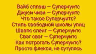GONE.Fludd-Суперчуитс КАРАОКЕ