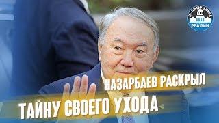 Назарбаев раскрыл страшную тайну своего ухода с поста президента Казахстана!