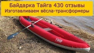 видео Байдарка надувная Вольный Ветер Тайга 340