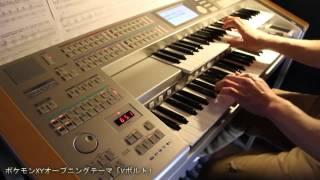 ポケモン XY オープニングテーマV(ボルト) 遊助をエレクトーンで演奏してみた♪ Takayuki Takase 高瀬貴之