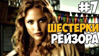 ФИНИШНАЯ ПРЯМАЯ  Need For Speed Most Wanted Прохождение На Русском - Часть 7