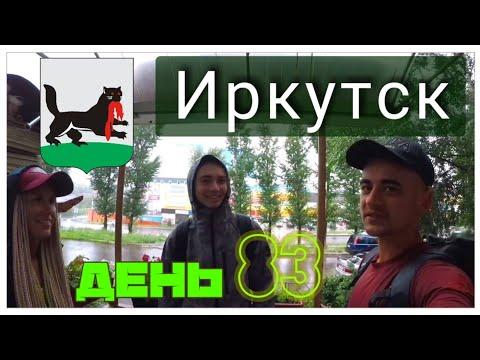 День 83. Мокрый Иркутск / Каучсерфинг / Работа