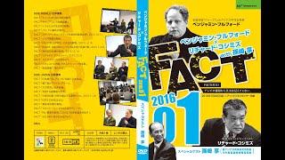 「FACT2016」01 ベンジャミン・フルォード×リチャード・コシミズ with 孫崎享 2016.1.22