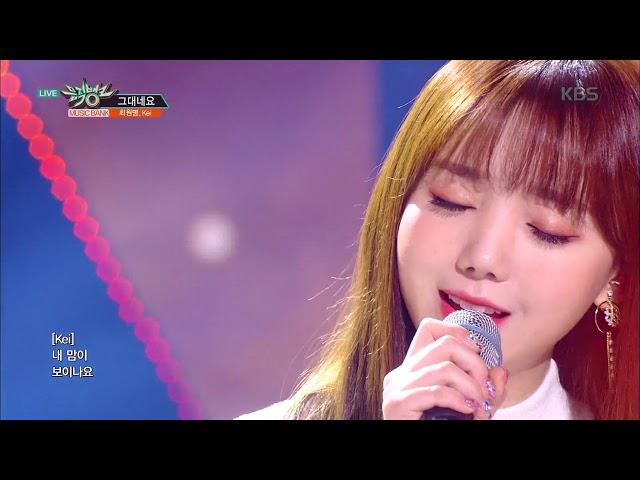 뮤직뱅크 Music Bank - 그대네요(원곡:성시경, 아이유) - 최원명, Kei.20190104