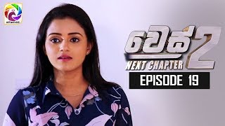 "WES NEXT CHAPTER Episode 19 || "" වෙස්  Next Chapter""