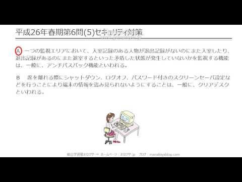 【工担・総合種】平成26年春_技術_6-5(セキュリティ対策)