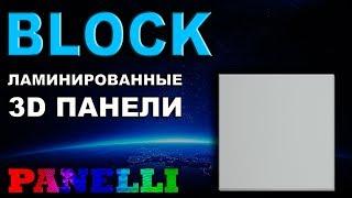 Block - 3D панель с декоративной пленкой(, 2018-04-24T06:27:40.000Z)