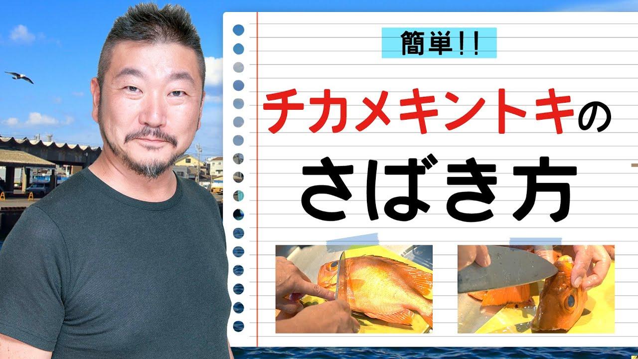 上田勝彦 流!【チカメキントキ】のさばき方
