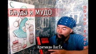 Блуда и МУДО/Иванов/Обзор книги
