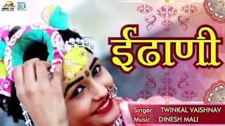 ईढाणी - IDHANI | Remix Song | Twinkal Vaishnav Hits | FULL Audio | New Rajasthani Song | PRG Music