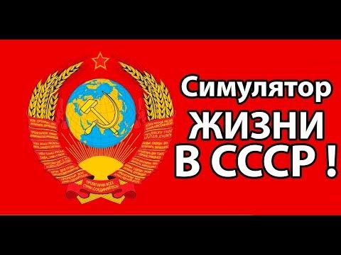 Симулятор жизни в СССР !