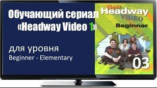 Сериал с английскими субтитрами Headway Begin 03 Do It Yourself