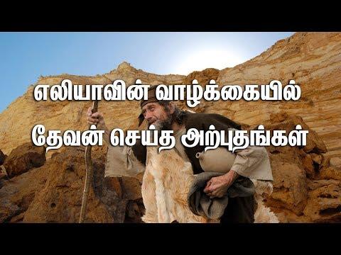 எலியாவின் வாழ்க்கையில் தேவன் செய்த அற்புதங்கள் | Today Bible Verse | Tamil Bible Today