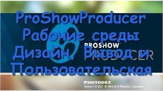 ProShowProducer Рабочие среды Дизайн, Вывод и Пользовательская(, 2016-04-29T06:16:33.000Z)