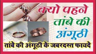 क्यों पहने तांबे की अंगूठी .... Benefits of copper ring jyotish and health