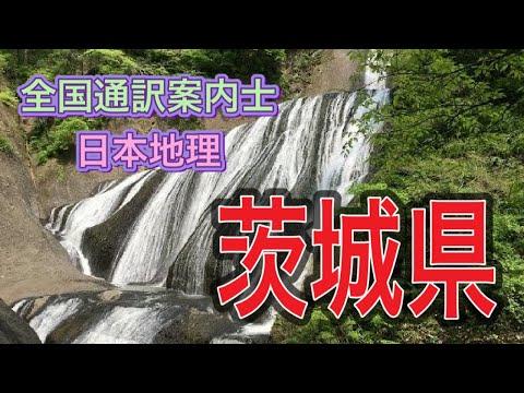 通訳案内士試験・日本地理(茨城県)Ibaraki Prefecture